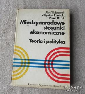 Międzynarodowe stosunki ekonomiczne : teoria i polityka  国际经济关系:理论与政治(波兰语原版)