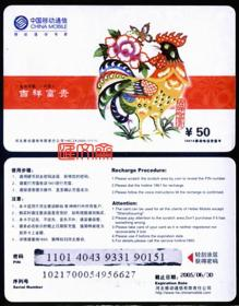 绝版漂亮的-中国移动18618移动电话充值卡2005-1(1-1)吉祥富贵【剪纸鸡】一枚套