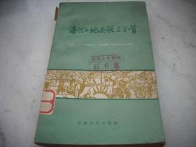 1958年一版一印【海河工地民歌三百首】!馆藏