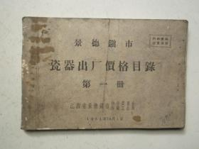 景德镇市瓷器出厂价格目录第一册