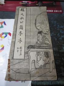 民国旧书2086-18  赵文敏公兰亭序(民国经折本赵子昂字帖)