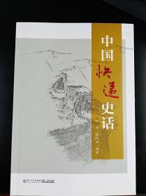 中国快递史话【一本详细介绍了中国快递业的发展历史,了解中国快递业的全面的资料】