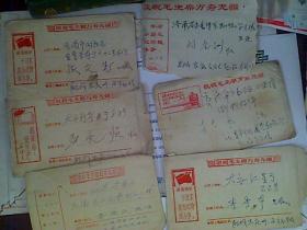 文革实寄封六枚无邮票