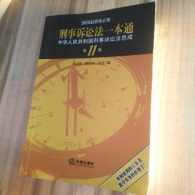 刑事诉讼法一本通:中华人民共和国刑事诉讼法总成(第11版 2016最新修正版)
