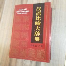 汉语比喻大辞典