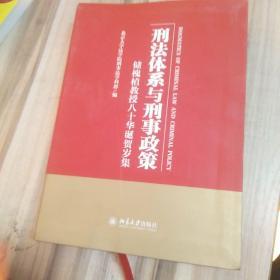 刑法体系与刑事政策:储槐植教授八十华诞贺岁集