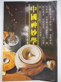 中国神妙学(多种治病的奇妙方)