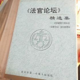 【法官论坛】精选集--纪念建院六周年《及法官论坛》创刊四周年