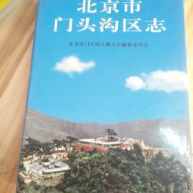 北京市门头沟区志