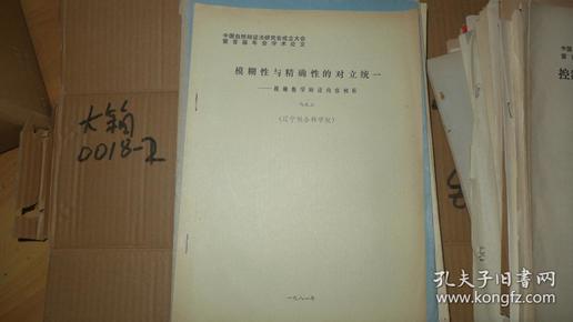 中国自然辩证法研究会成立大会 暨首届年会学术论文 模糊性与精确性的对立统一 模糊数学辩证内容初探
