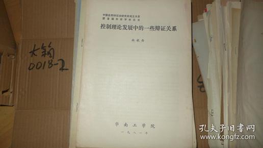 中国自然辩证法研究会成立大会 暨首届年会学术论文 控制理论发展中的一些辩证关系