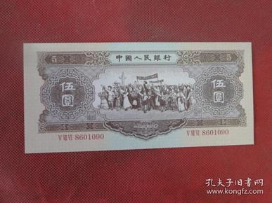 第二套人民币--伍元,印刷品,10品