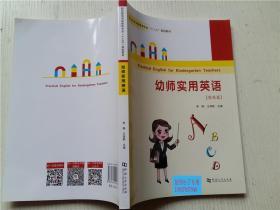 幼师实用英语(提高篇) 李晓 王海歌 主编 河南大学出版社 16开
