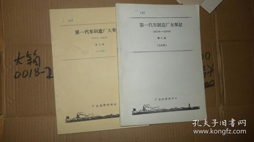中国第一汽车制造厂大事记 第二册 第三册 1967-1978 1979-1984 讨论稿
