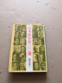 日本政治家100选 精装本