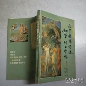 西方爱情诗选钢笔行书字帖:英汉对照