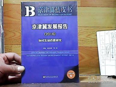 京津冀发展报告(2016):协同发展指数研究