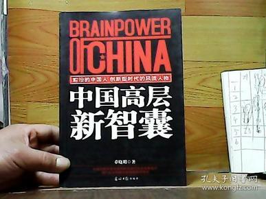 .中国高层新智囊