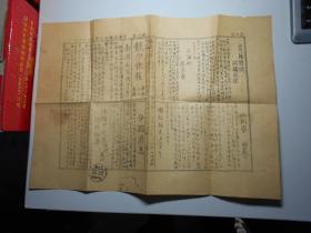 南通学院纺织科学生 1947年暑假办的小报《散沙快报》(八开两面油印,有一枚邮寄戳)