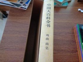 中国大百科全书—戏曲.曲艺
