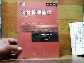 华章教育·管理教材译丛:运营管理基础(原书第5版)