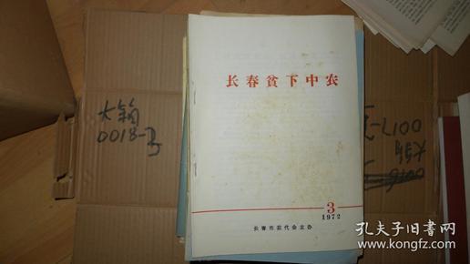 长春贫下中农 1972.3