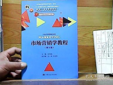 市场营销学教程(第6版)/21世纪市场营销系列教材