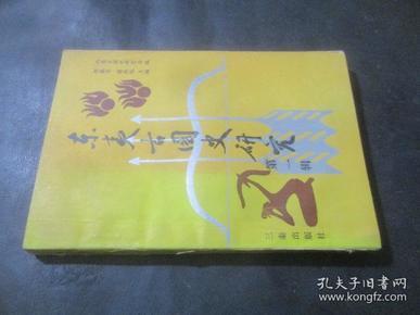 东夷古国史研究 第一辑 签赠本