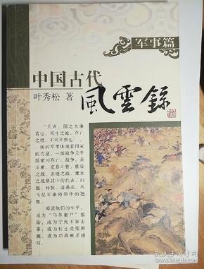 中国古代风云录.军事篇