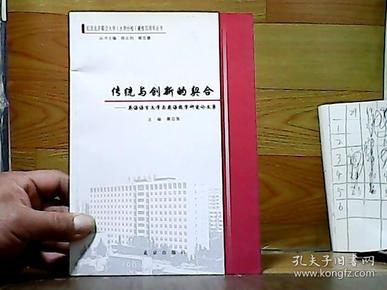 传统与创新的契合 英语语言文学与英语教学研究论文集