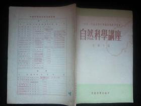 一九五〇年北京市中学教员暑期学习会自然科学讲座生物之部