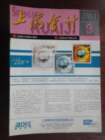 上海会计杂志2001-9上海会计编辑部 S-257