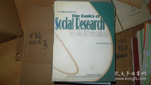 社会研究基础