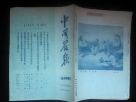 中国农报1953.16