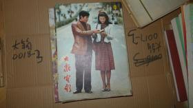 大众电影 1982.9