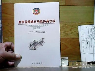聚焦首都城市功能协商议政(未开封)
