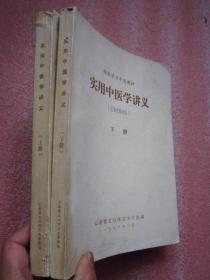 《实用中医学讲义》(上下册)两厚本、约700页之多、76年内部试用版本有语录【病因病理分析、若干单方。配方、处方、及古典名医著方、和中药药理分析】全书干净品佳