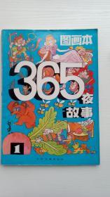 365夜故事图画本(1)