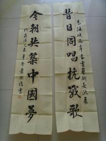 萧衡福:书法:昔日同唱抗战歌(带信封及简介)
