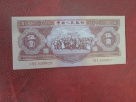 第二套人民币--伍元,印刷品,