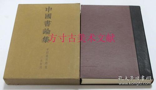中国书论集 中田勇次郎 二玄社1971年原函