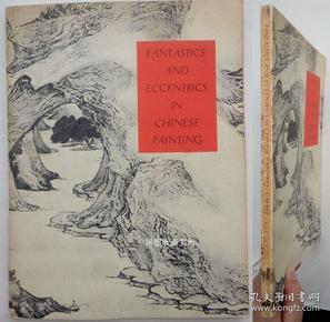 《中国绘画的奇想与怪癖》高居翰签名本保真Fantastics and Eccentrics in Chinese Painting中国画之玄想与放逸