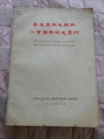 吴玉章同志诞辰一百周年纪念专刊