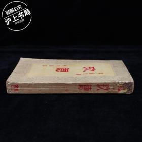 """世界文库:玖德(小16开""""民国三十七年初版""""仅印1500册 品好)"""