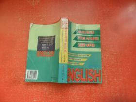 中级英语词组与搭配词典