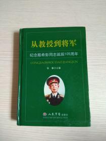 从教授到将军:纪念殷希彭同志诞辰105年周年(作者1955年被授予少将军衔)有独立勘误表一张
