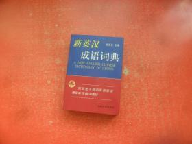 新英汉成语词典