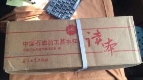 中国石油员工基本知识读本   10本一套
