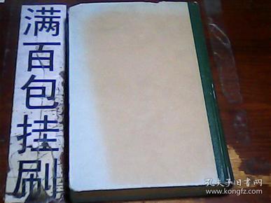 语丝第五卷 第40-52期 影印本