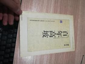 百年高坡:黔中苗族的真实生活